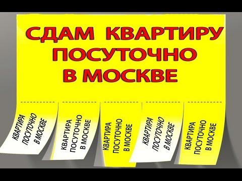 Снять комнату на сутки в Москве