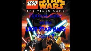 LEGO Star Wars The Video Game♦Прохождение♦Завод дройдов#7