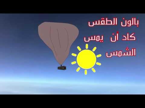 بالون الطقس كاد أن يلمس الشمس