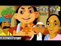 Gopal Bhar | গোপাল ভাঁড় | Upasthit Buddhi | Bangla Cartoon Video