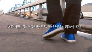 서울시민 한 사람, 한 사람의 가슴에 1천만 개의 봄을…