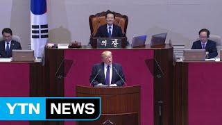 [전문] 트럼프 美 대통령, 대한민국 국회 연설 / YTN