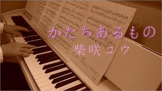 かたちあるもの / 柴咲コウ ピアノ レトロな感じにしてみました^-^