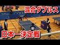 第2回全日本ラージボール卓球選手権大会 混合ダブルス 決勝 vs石田青木ペア(東京)