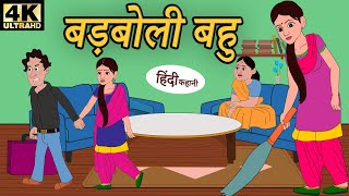 बड़बोली बहु - Bedtime Stories - Hindi Kahani Moral Stories - Fairy Tales Story Time - New Story Funny