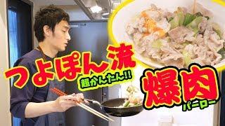 【料理】教えます!めっちゃ簡単でめっちゃ美味しい爆肉のつくりかた! thumbnail