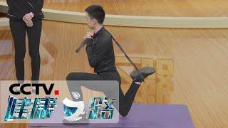 《健康之路》 20200522 慢性病的运动处方·膝关节炎| CCTV科教