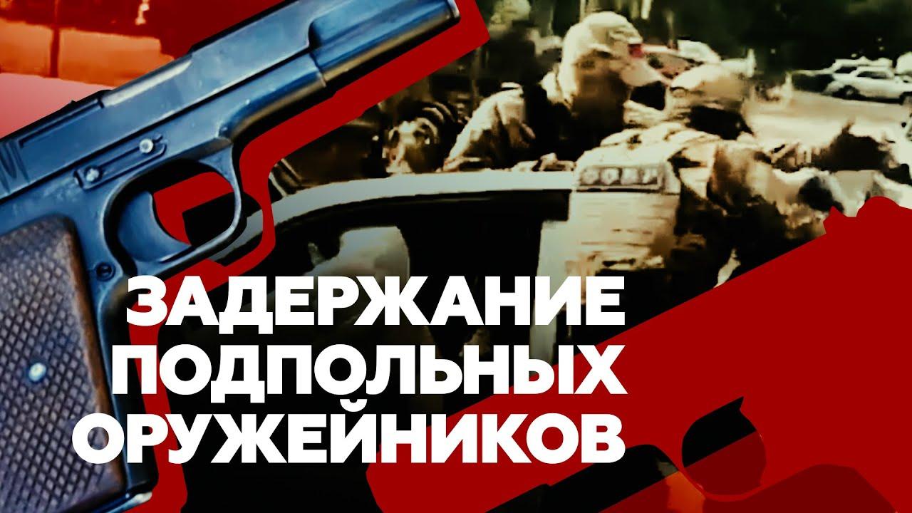 ФСБ провела спецоперацию по задержанию подпольных оружейников