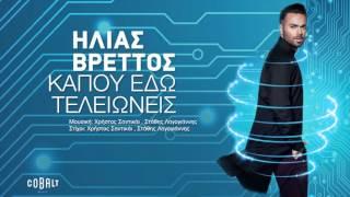 Ηλίας Βρεττός - Κάπου Εδώ Τελειώνεις - Official Audio Release