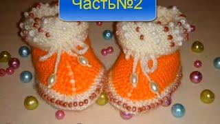 ВЯЗАНИЕ СПИЦАМИ ПИНЕТКИ УКРАШЕНЫ БИСЕРОМ ДЛЯ НАЧИНАЮЩИХ!ЧАСТЬ№ 2 knitting