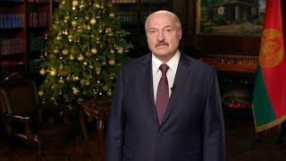 Лукашенко поздравил белорусов с Новым 2020 годом