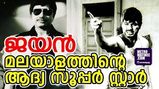 jayan the first super star of malayalam cinema