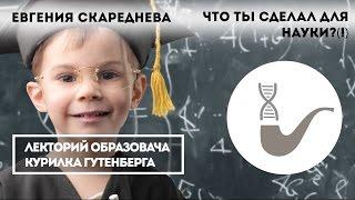 Евгения Скареднева - Что ты сделал для науки?(!)