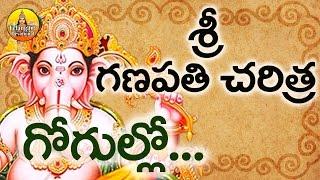 Gogullo Gogullo Song  Ganapathi Charitra In Telugu  Vinayaka Chavithi Katha  Lord Ganesh Songs