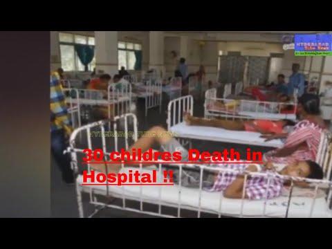 30 children lost their life in uttar pradesh, Gorakhpur Hospital | After oxygen supply cutted.