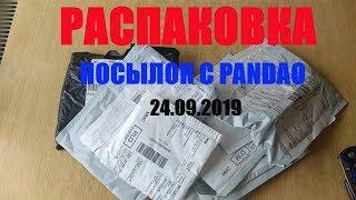 БАГАТО ПОСИЛОК З КИТАЮ / ПОСИЛКИ З PANDAO 24.09.2019