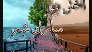 NAGHMA EID SONG  (AKHTAR MUBARAK)
