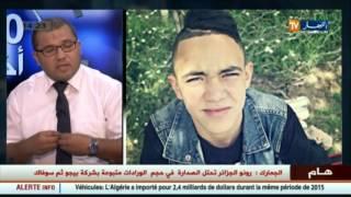 شقيق الطفل المسجون بتهمة نشر مواضيع البكالوريا : شقيقي سجن لأنه نشر موضوع بعد ساعات من الإمتحان