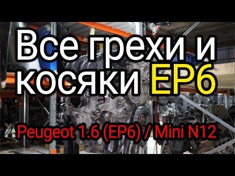 """""""Сырой"""" и ненадёжный плод сотрудничества BMW и PSA. Все слабости двигателя EP6."""