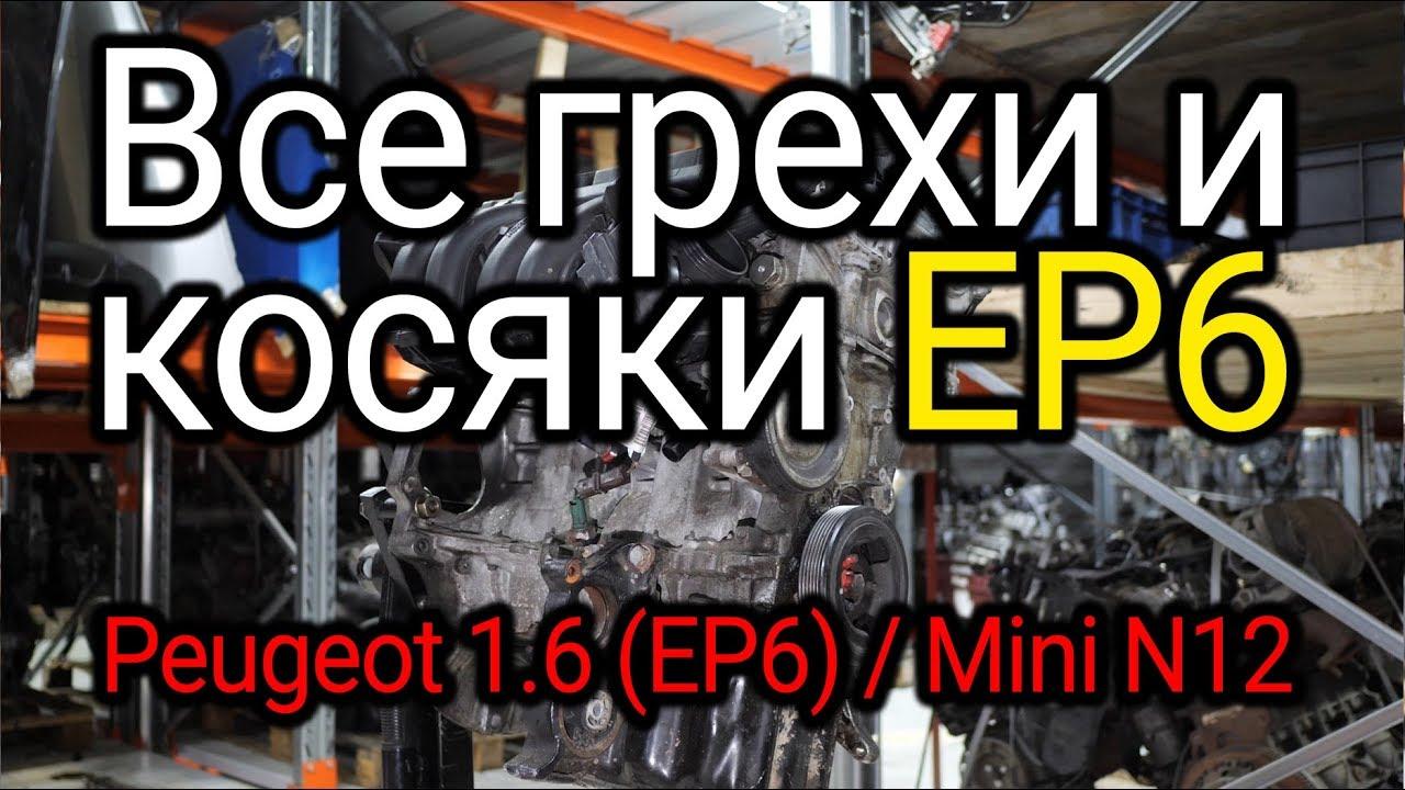 """Download """"Сырой"""" и ненадёжный плод сотрудничества BMW и PSA. Все слабости двигателя EP6."""