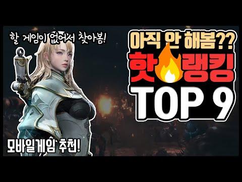나만 모르는 요즘 핫게임 Top 9 (12/12기준, 모바일 게임 추천)