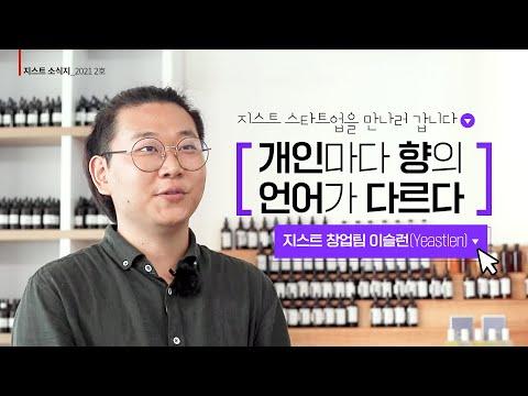 [지스트 소식지_2021 2호] 개인마다 향의 언어가 다르다_지스트 창업팀 이슬런(Yeastlen)