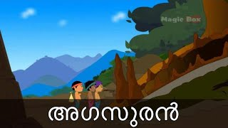 Agasuran   Krishna vs Demons In Malayalam   Magicbox Animation Stories