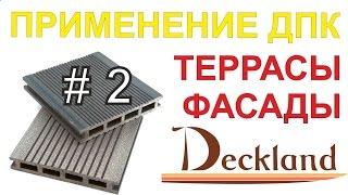 Террасная доска из дпк. Deckland. ВЫПУСК 2(Изделия из древесно-полимерного композита (ДПК). Торговый Дом