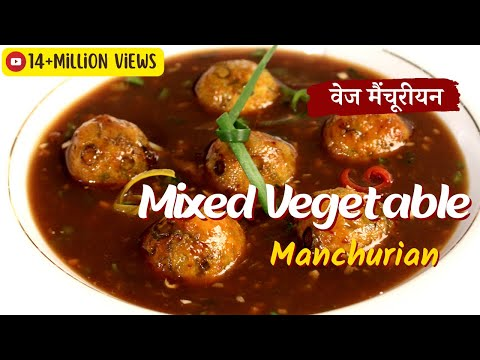 Mixed vegetable manchurian youtube mixed vegetable manchurian sanjeev kapoor khazana forumfinder Image collections
