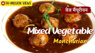 Mixed Vegetable Manchurian thumbnail
