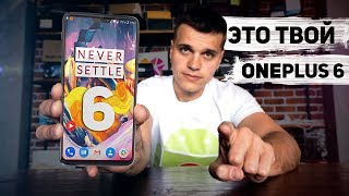 Розыгрыш OnePlus 6. Стань Первым обладателем Суперфлагмана!