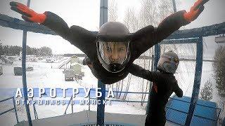 Аэротруба открылась в Минске