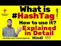 Hindi hashtag Explained in Detail What is hashtag, how to use it