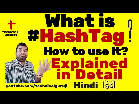 [Hindi] #hashtag Explained in Detail | What is hashtag, how to use it?