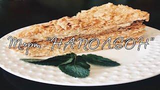 Обалденно вкусный торт «НАПОЛЕОН»