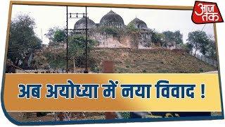 Ayodhya Ram Mandir मामले की सुनवाई खत्म होने में कुछ घंटे बाकी लेकिन अब खड़ा हो गया ये नया विवाद