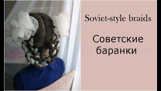 Soviet-style braids/ Советские косы-баранки