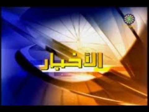 Sudan Tv Live Now تلفزيون السودان بث مباشر أخبار الخامسة 2018 4 18