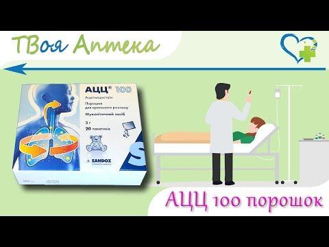 АЦЦ 100 таблетки - показания (видео инструкция) описание, отзывы - Ацетилцистеин