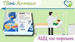 АЦЦ 100 таблетки показання (відео інструкція) опис, відгуки