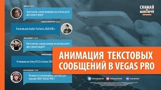 Анимация текстовых сообщений в VEGAS PRO
