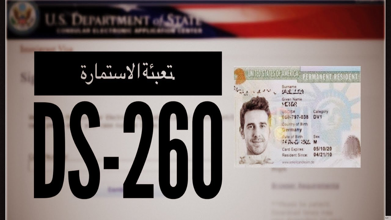 How to fill in DS 260 Application for immigrants Visa