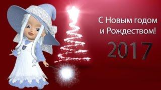 № 62. С НОВЫМ ГОДОМ и Рождеством! Футажи для создания видео. Поздравление с Новым 2017 годом.(62. С НОВЫМ ГОДОМ и Рождеством! Футажи для создания видео. Поздравление с Новым 2017 годом. Для создания видео..., 2016-11-14T09:12:54.000Z)