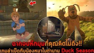 ฉากจบหักมุมที่คุณคิดไม่ถึง เกมล่าเป็ดกับน้องหมาในตำนาน Duck Season