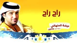 عيضه المنهالي - راح راح (ألبوم هدية صيف) | 2010