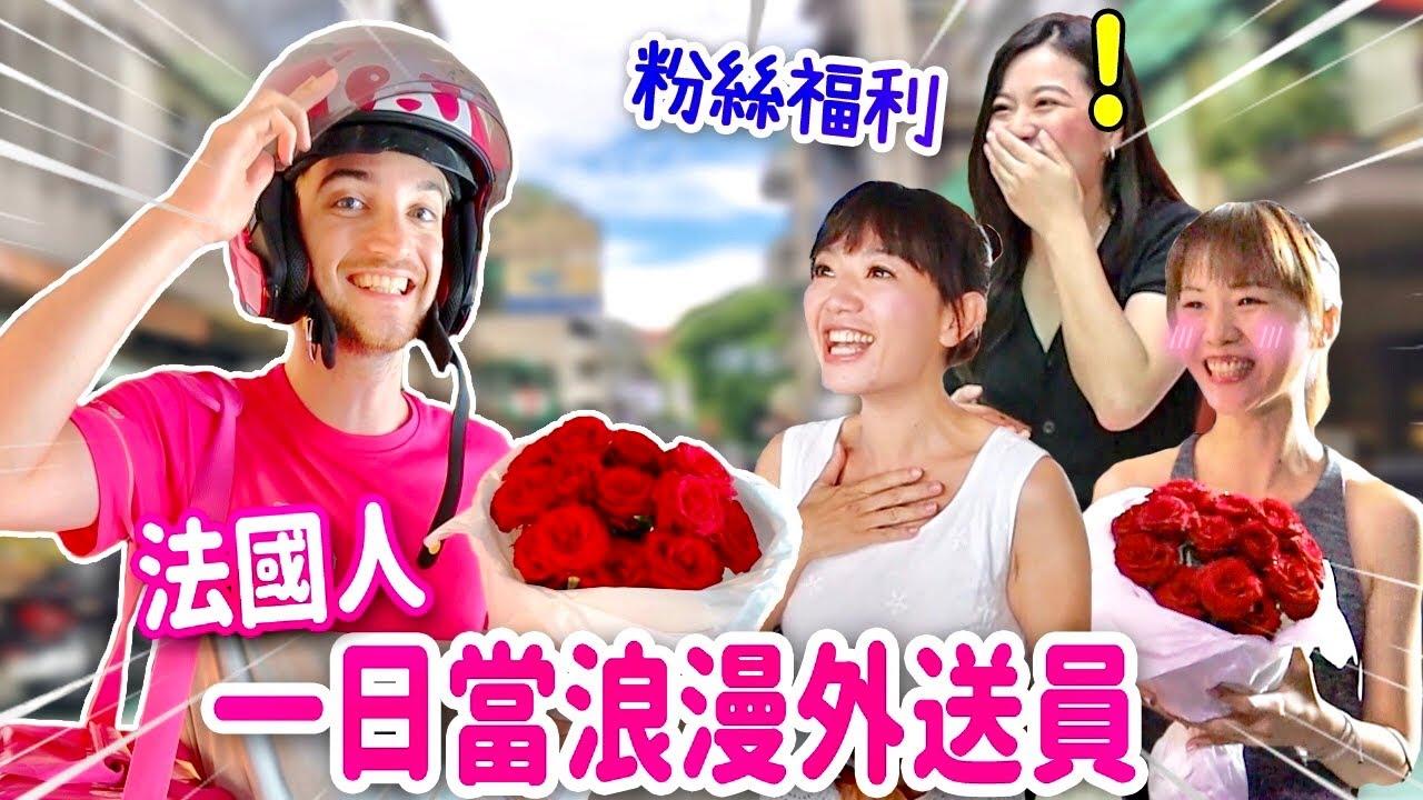 成為全台灣最浪漫的外送員是什麼體驗🤔ONE DAY AS A FOOD DELIVERY MAN IN TAIWAN
