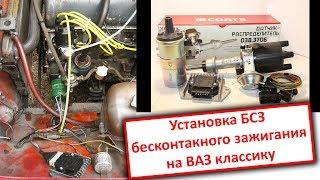 Установка БСЗ на ваз 2101 (03,06) / Бесконтактная система зажигания / T-Strannik