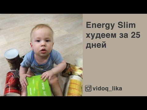 Energy Diet Здоровое питание -