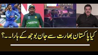 کیا پاکستان بھارت سے جان بوجھ کر ہارا ؟؟