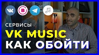 Как обмануть VK и слушать музыку бесплатно?